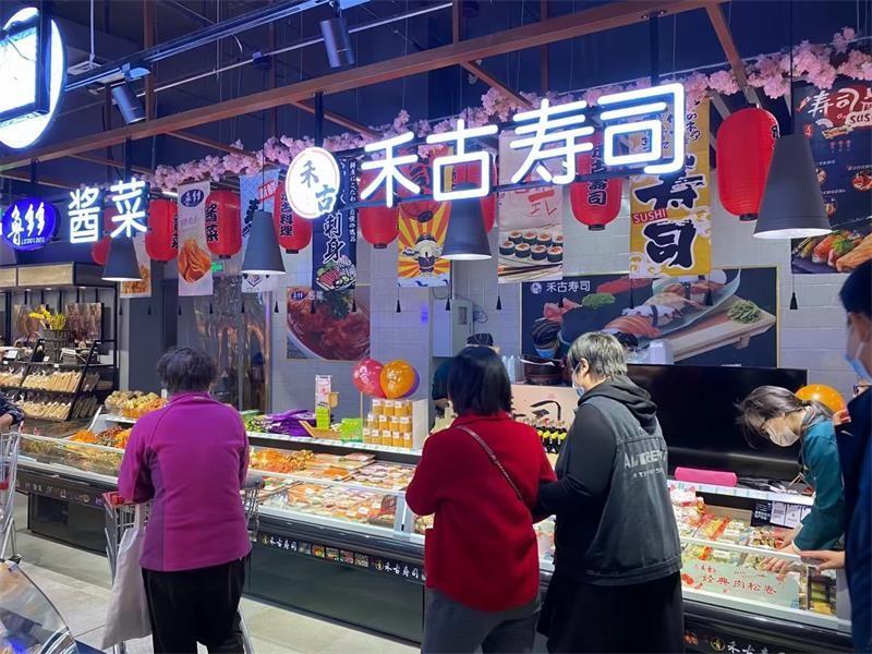 禾古寿司、鲁多多酱菜——德信利群店