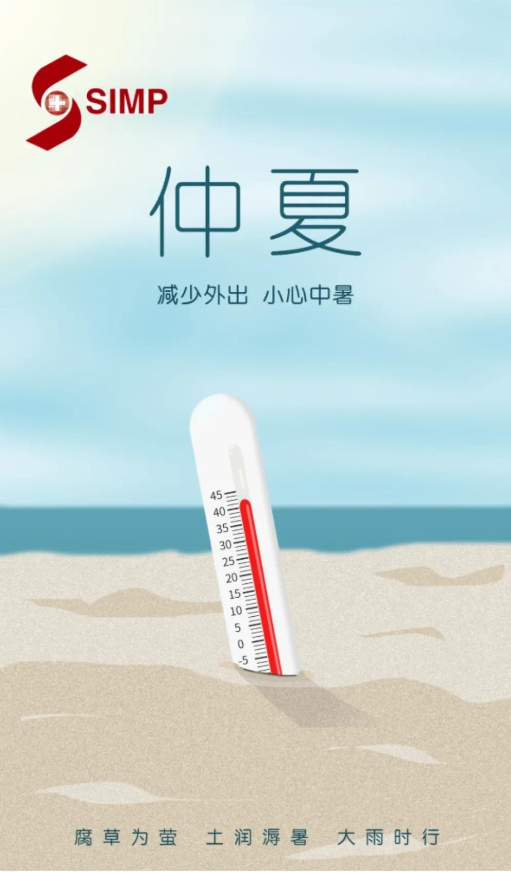 高温来袭,注意防暑