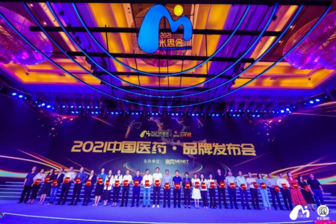 """金天格胶囊入选""""2021中国医药·品牌榜"""""""