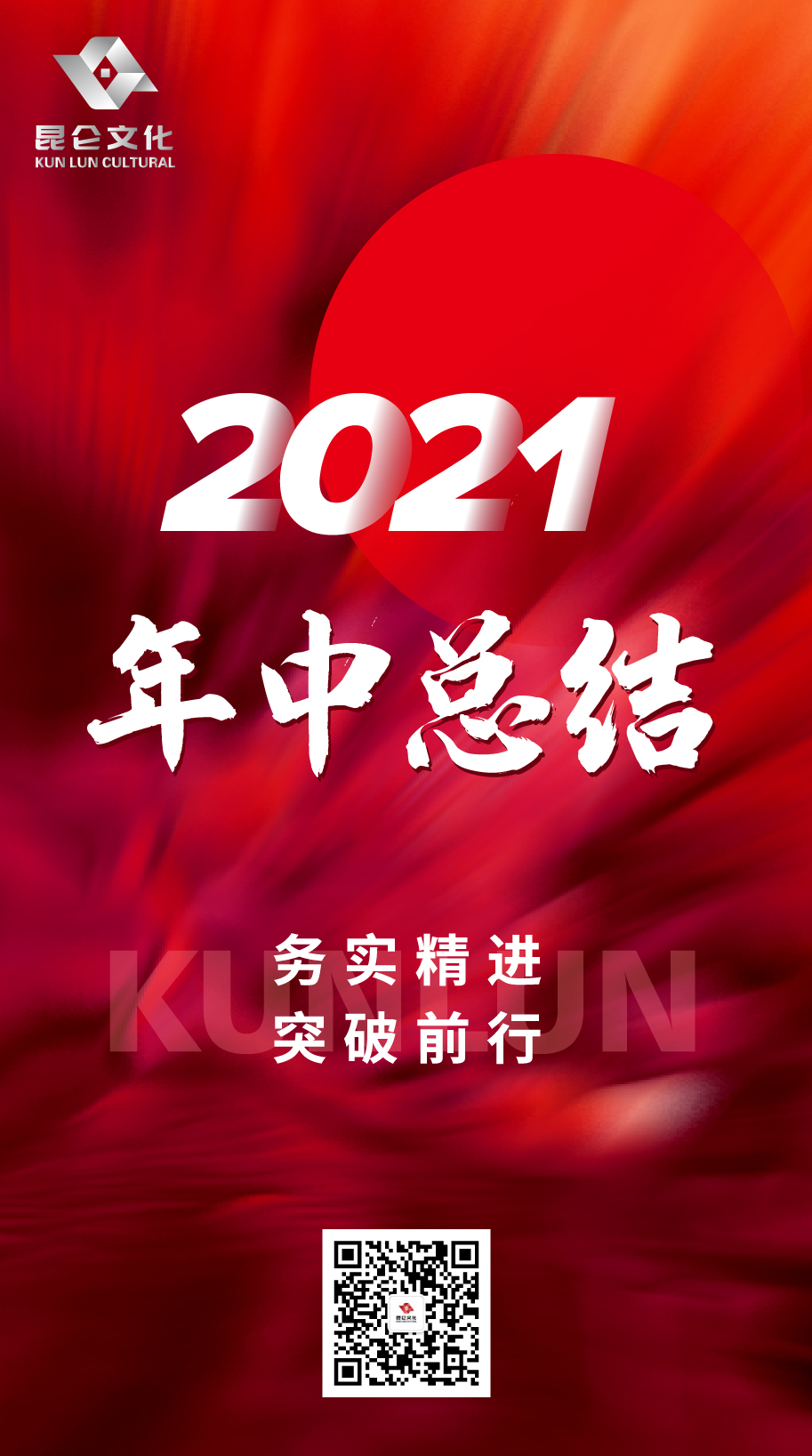 盘点、展望、激励,再书新画卷——昆仑文化2021年中总结大会
