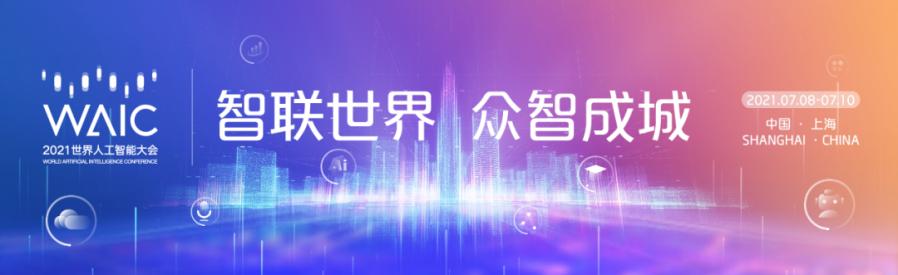 COFE+携手交通银行参加2021世界人工智能大会