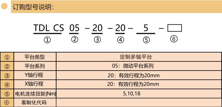 拓达微动平台TD-LCS05系列