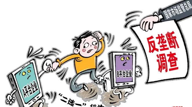 阿里被罚182亿,互联网平台反垄断破局