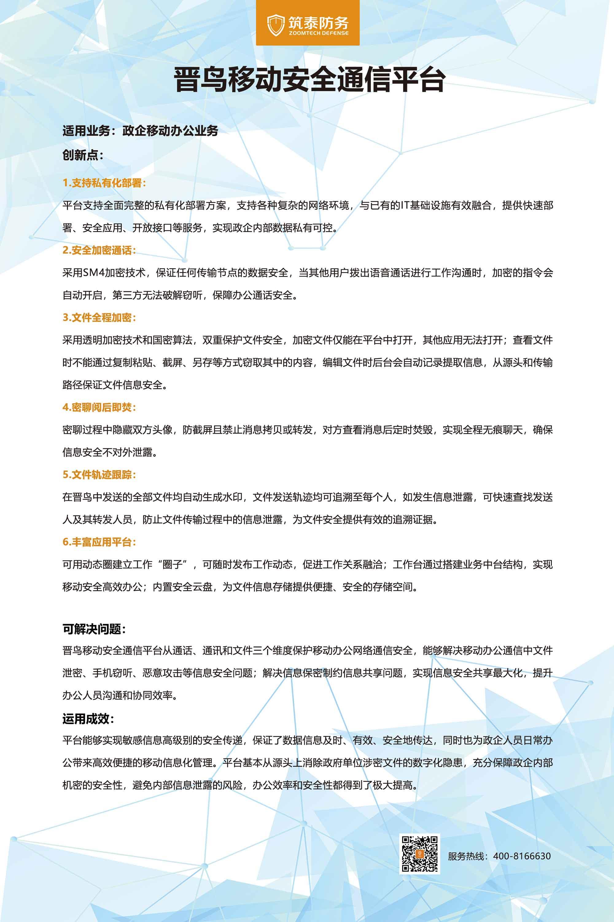 """筑泰防务亮相2021全国政法展,斩获""""智慧警务创新产品""""!"""