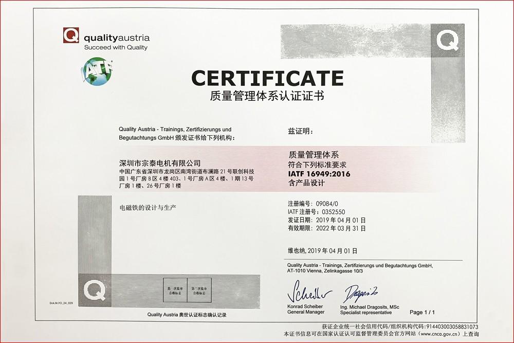 16949品質マネジメントシステム認証