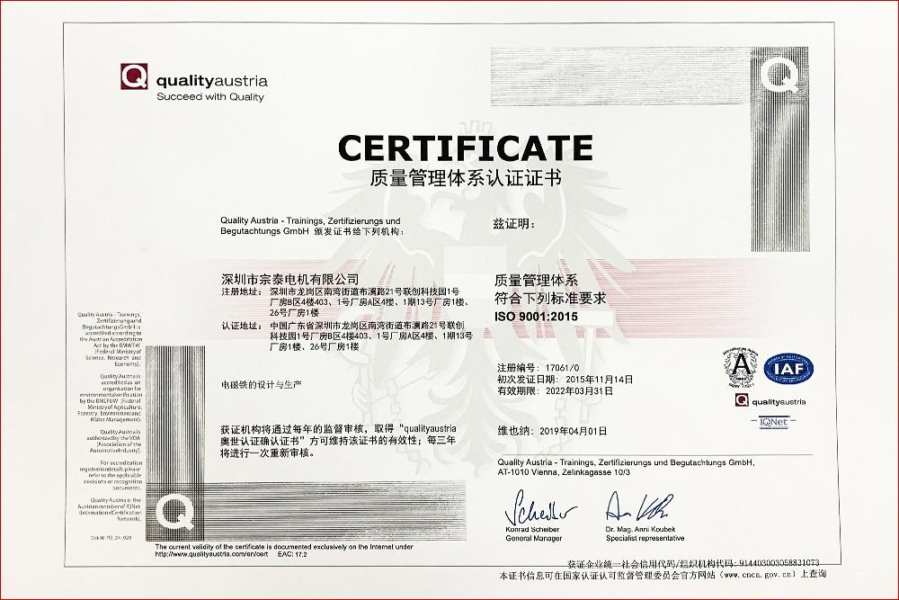 ISO9001品質マネジメントシステム認証