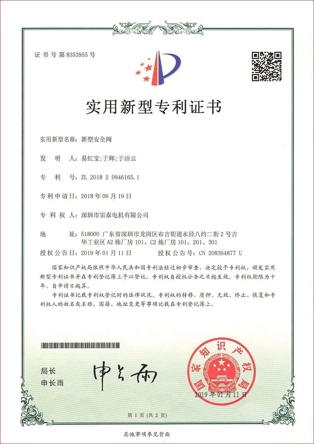 実用新案特許証明書1