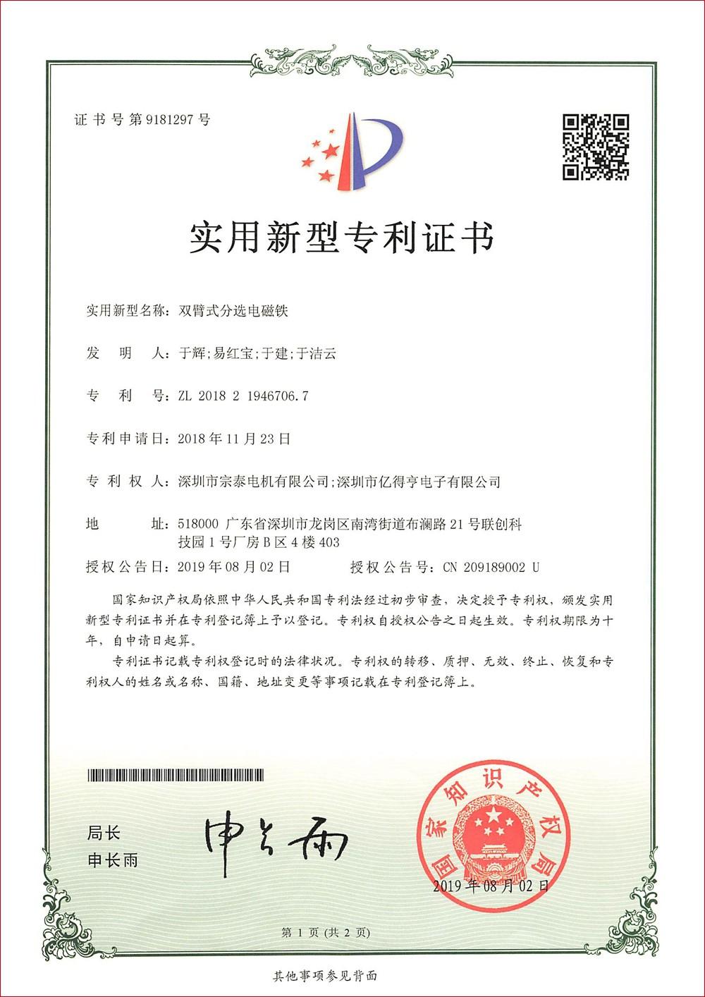 実用新案特許証明書2