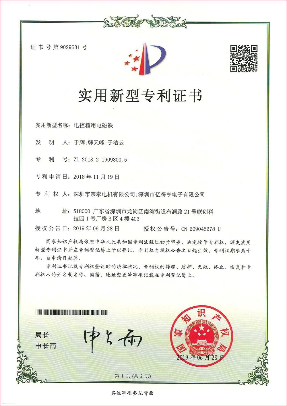 実用新案特許証明書3