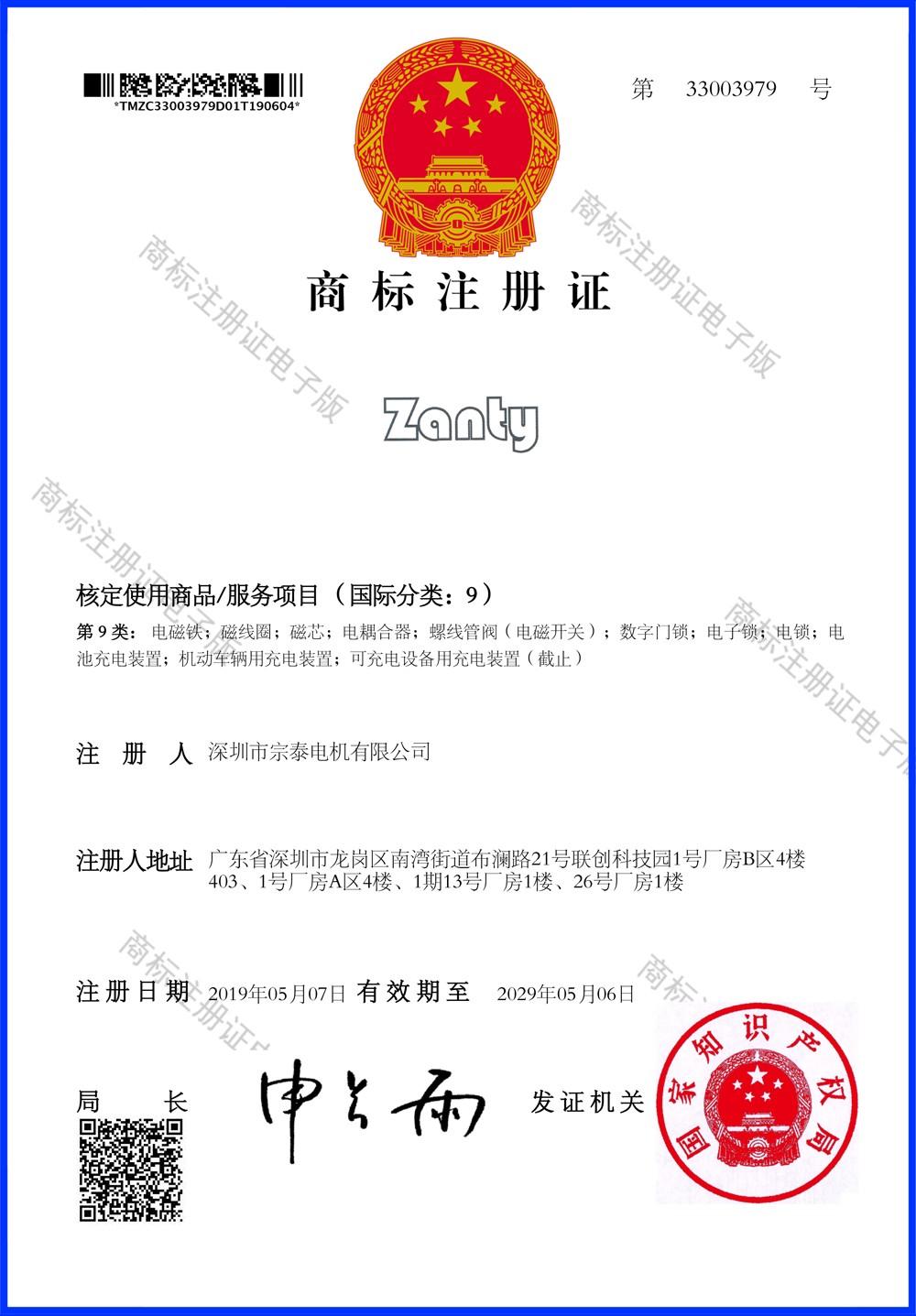 Zanty商標登録証明書2