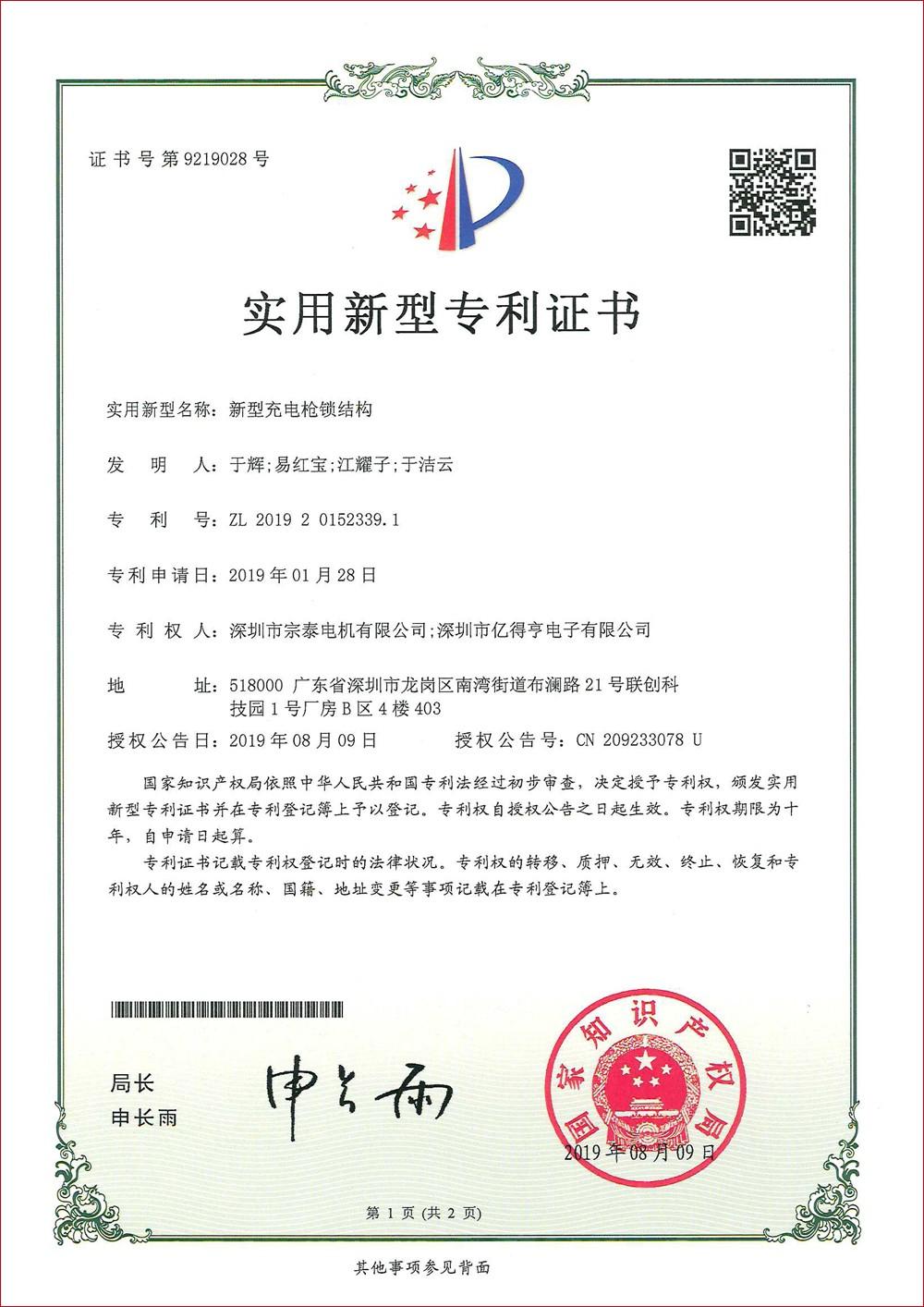 実用新案特許証明書5