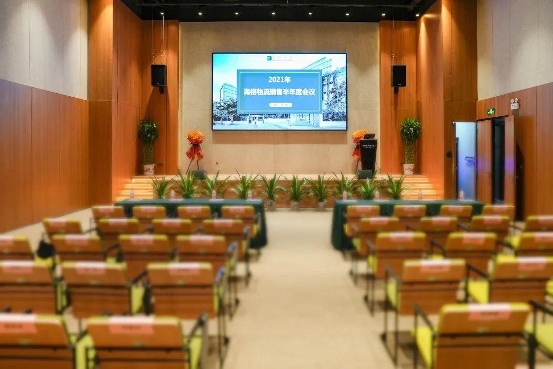 海格大商务体系半年度总结会议
