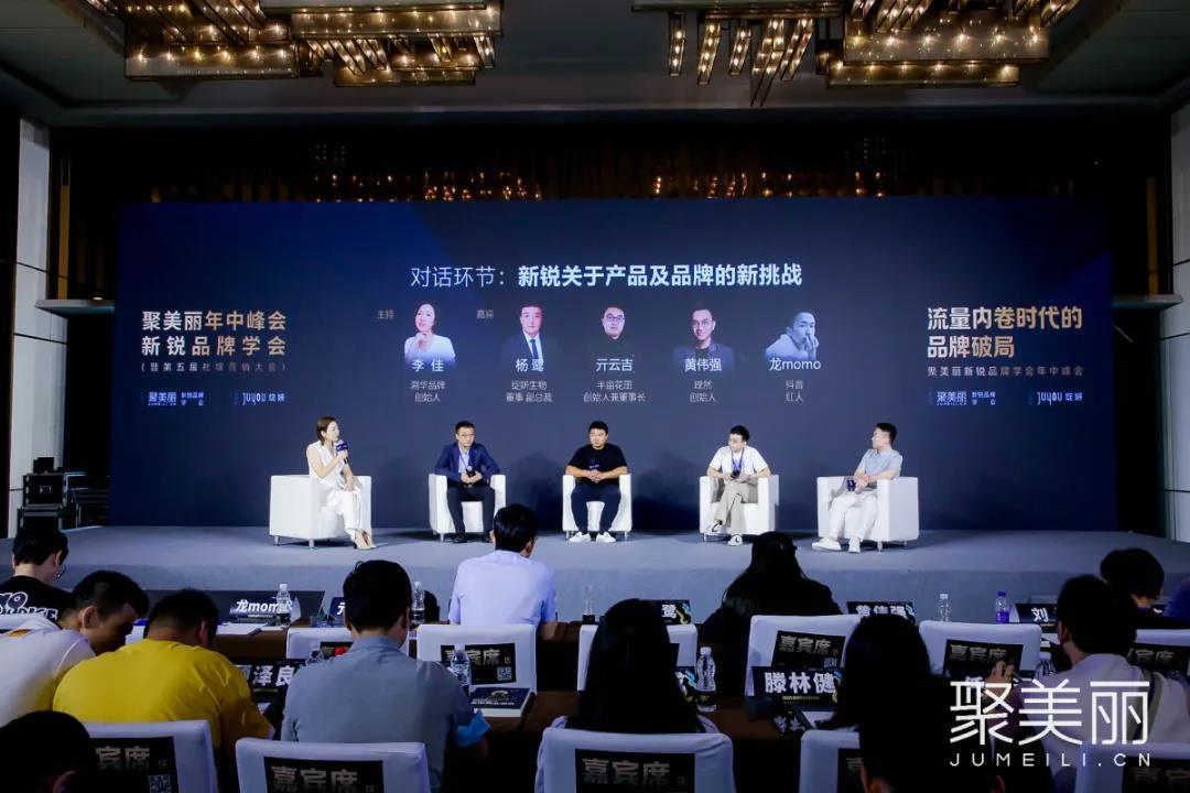 半亩花田创始人兼董事长亓云吉出席2021化妆品新锐品牌学会年中峰会