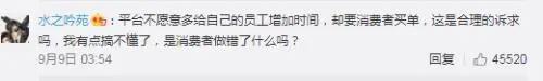 我很委屈!北京干部体验外卖小哥生活12小时赚41元,谁该为骑手生态负责?