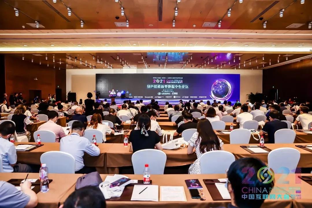 新型数据中心发展先行者——中金数据集团参加第22届中国互联网大会 绿色低碳新型数据中心论坛