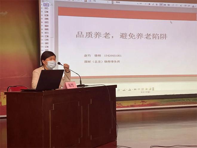 """广东国晖(北京)律师事务所在中直机关开展的""""品质养老,避免养老陷阱""""讲座圆满成功!"""