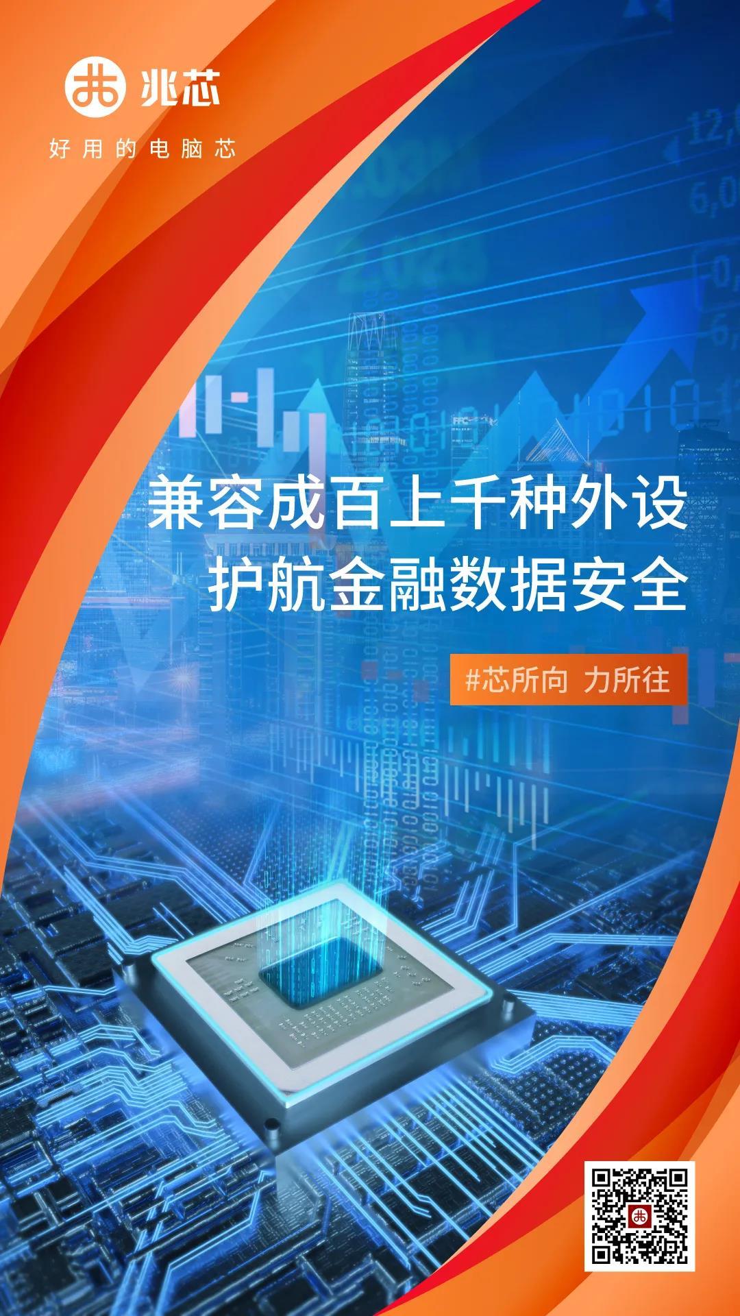 捷报!基于兆芯CPU的东方通信金融自助终端成功落地中国工商银行