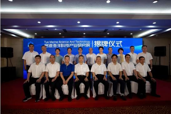 启迪海洋科技产业研究院在舟山普陀揭牌