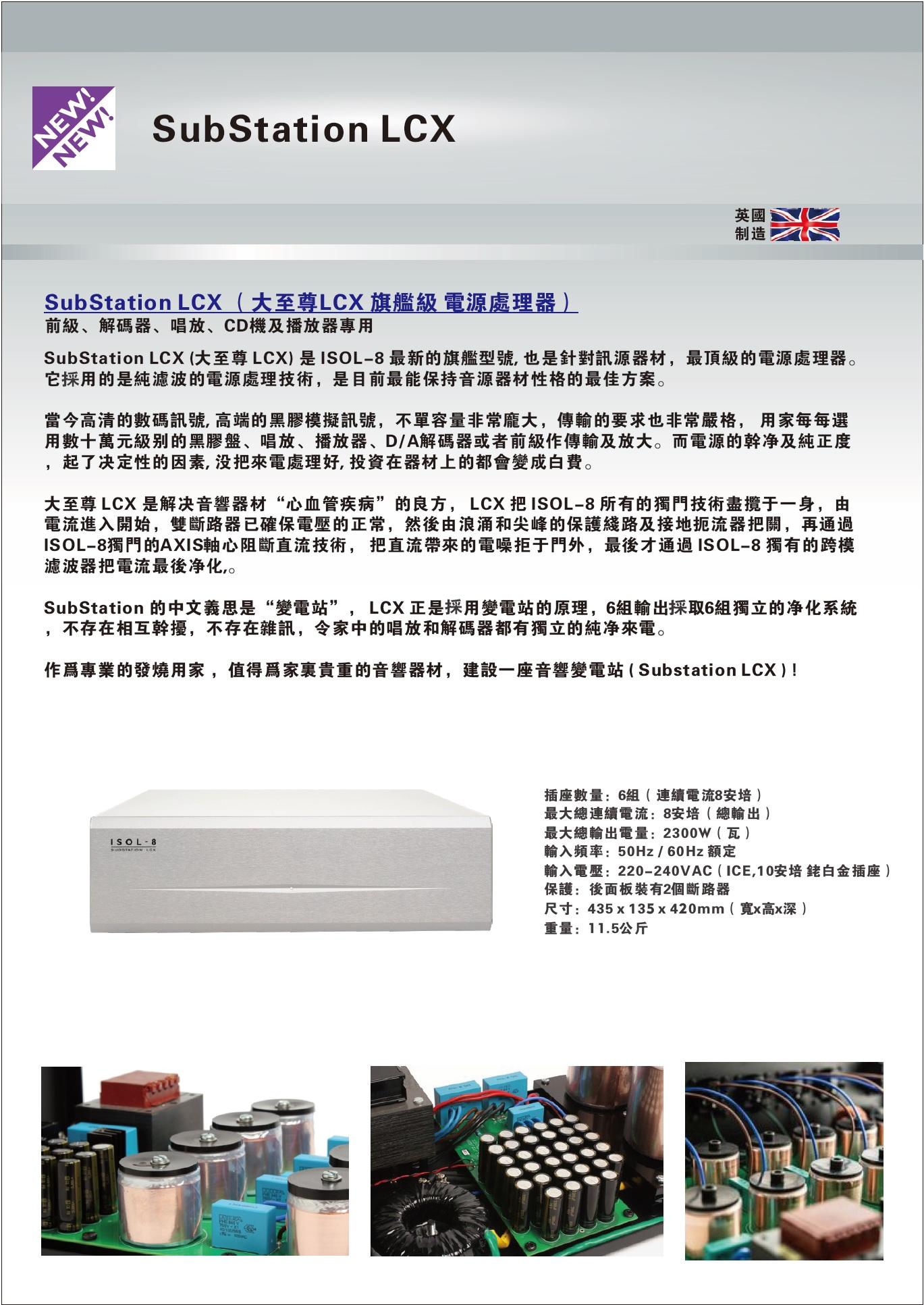 SubStation LCX