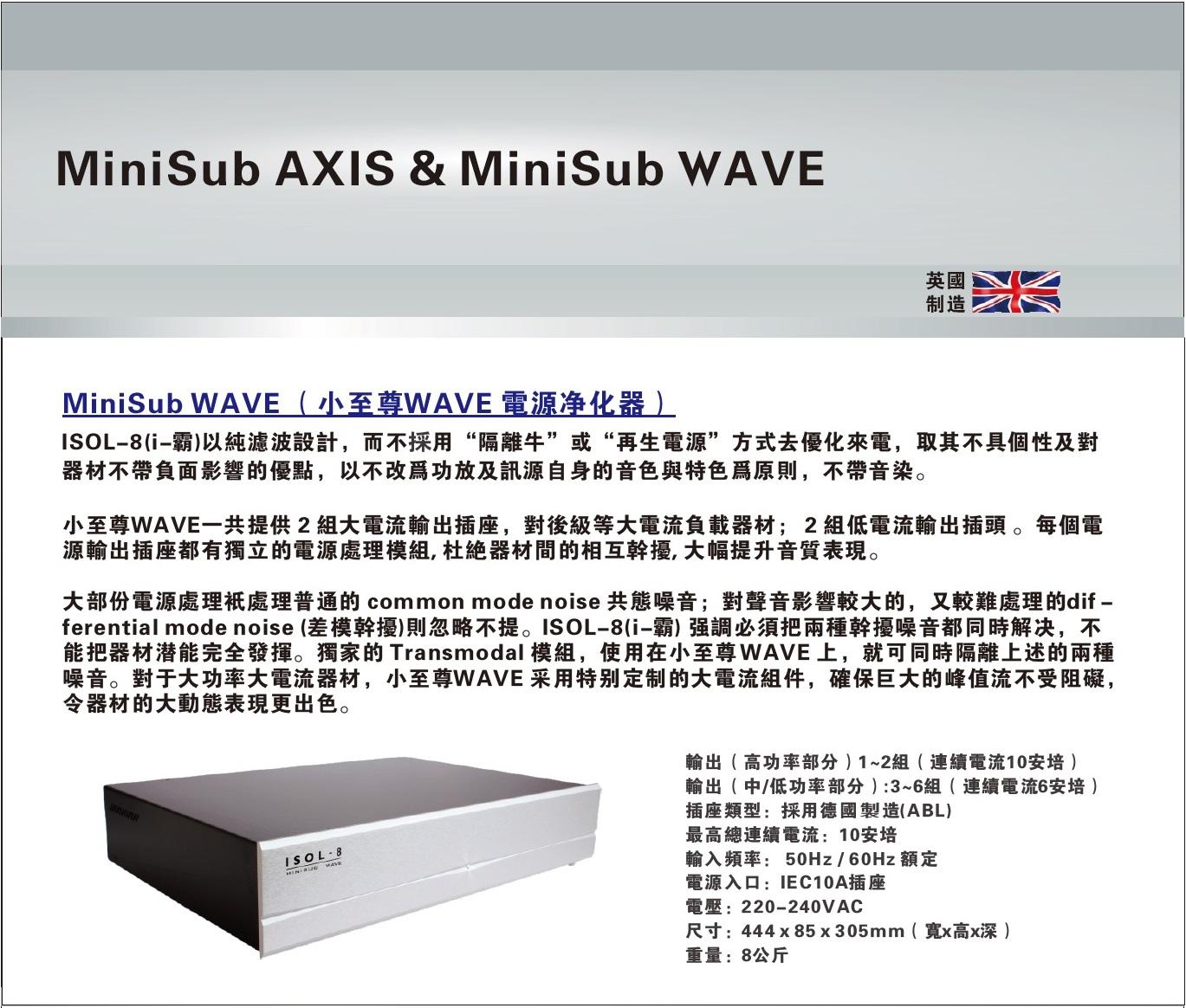 MiniSub WAVE