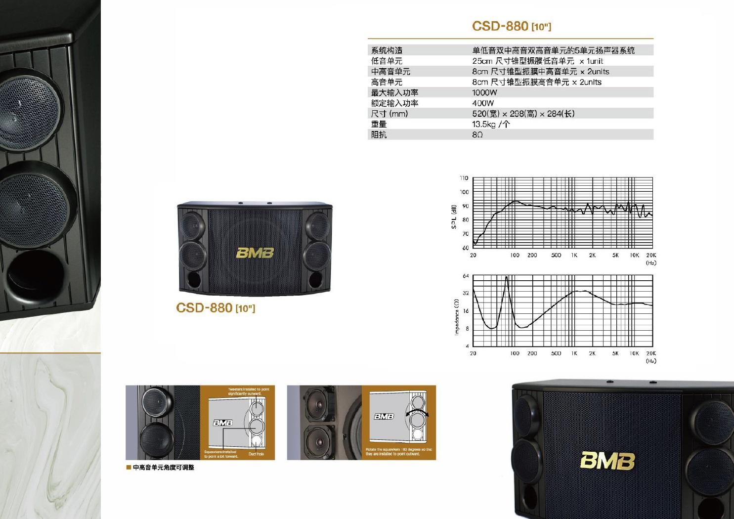 CSD系列音箱