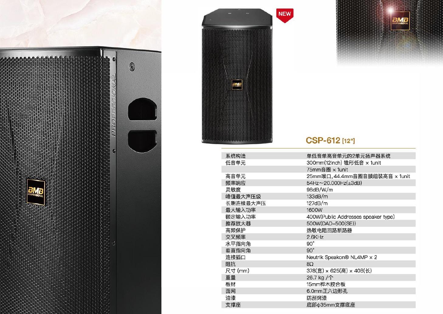 CSP系列音箱