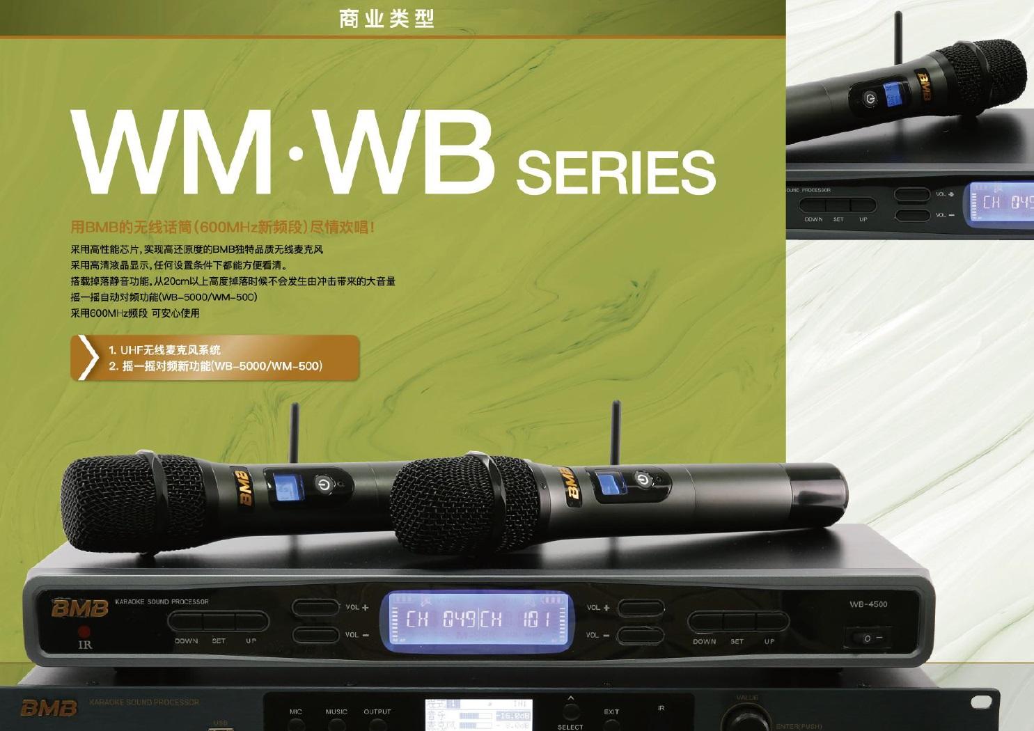 WB系列无线话筒