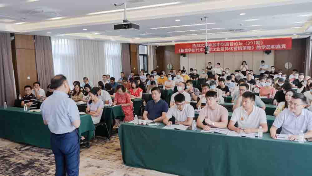 合一领袖学院中华高管论坛(391期)《新竞争时代中小型企业差异化营销策略》课程纪实