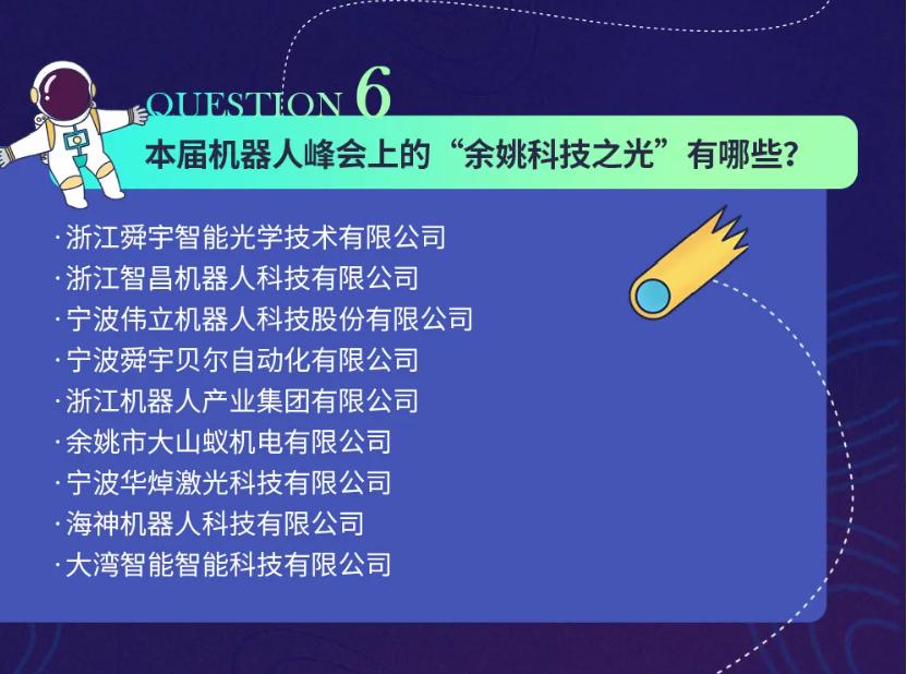 """启迪企业丨中国机峰会评选浙江机器人产业集团为""""余姚科技之光"""""""