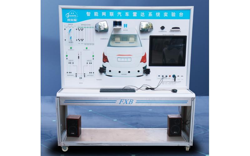 智能网联汽车雷达系统实验台