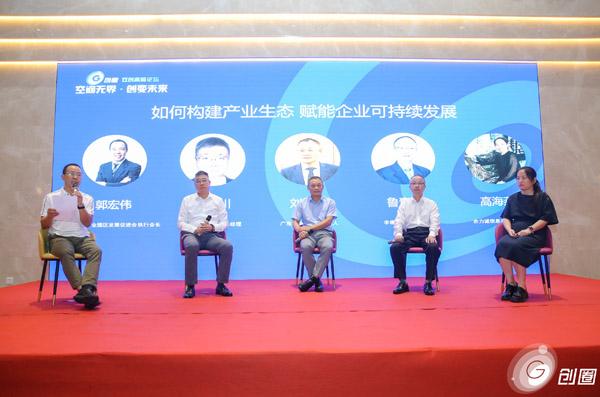 圆桌论坛 | 如何构建产业生态 赋能企业可持续发展发展