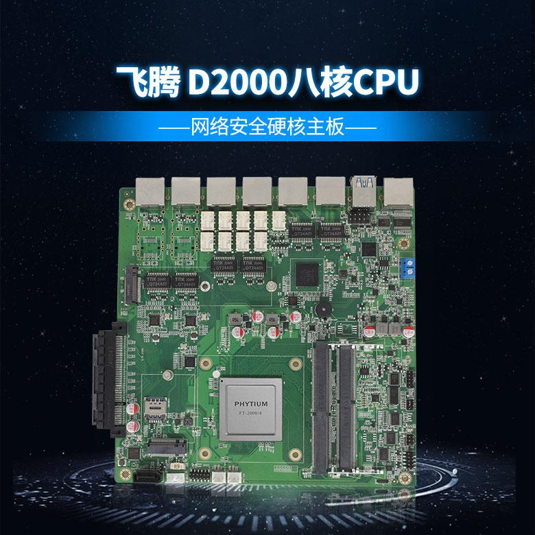 飞腾D2000网络安全主板GM-N201F