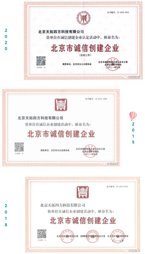 """天拓四方连续三年荣获""""北京市诚信创建企业""""称号"""