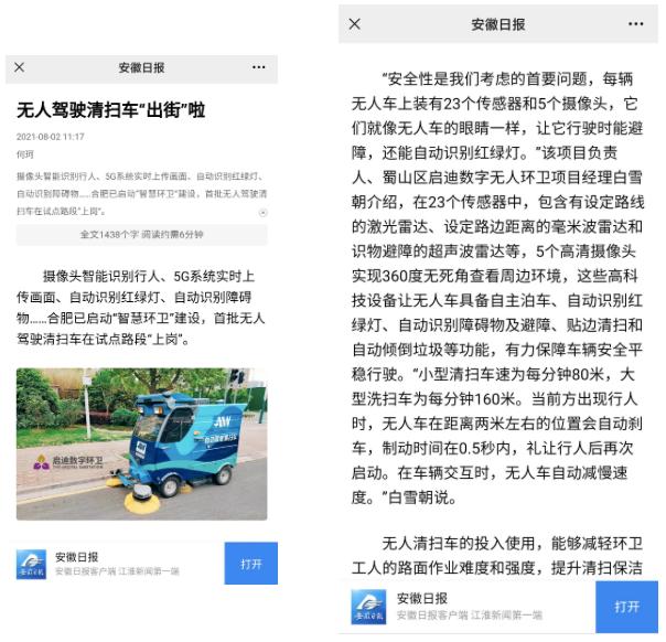 """媒体聚焦丨启迪数字环卫集团无人驾驶清扫车在合肥蜀山""""上岗"""""""