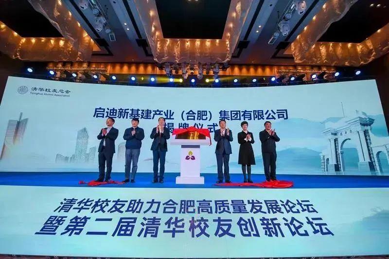 """启迪新基建荣膺""""安徽省与中央企业合作发展优秀项目"""""""