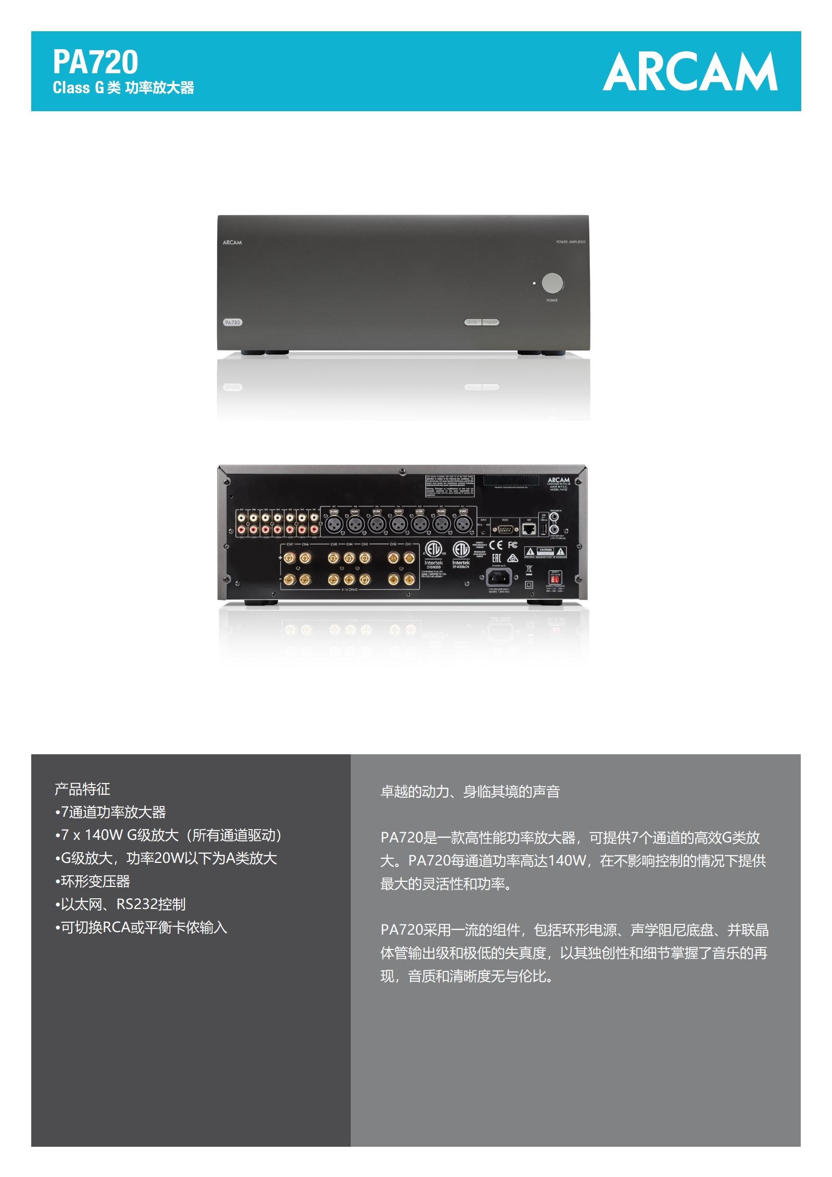 PA720 七声道功率放大器