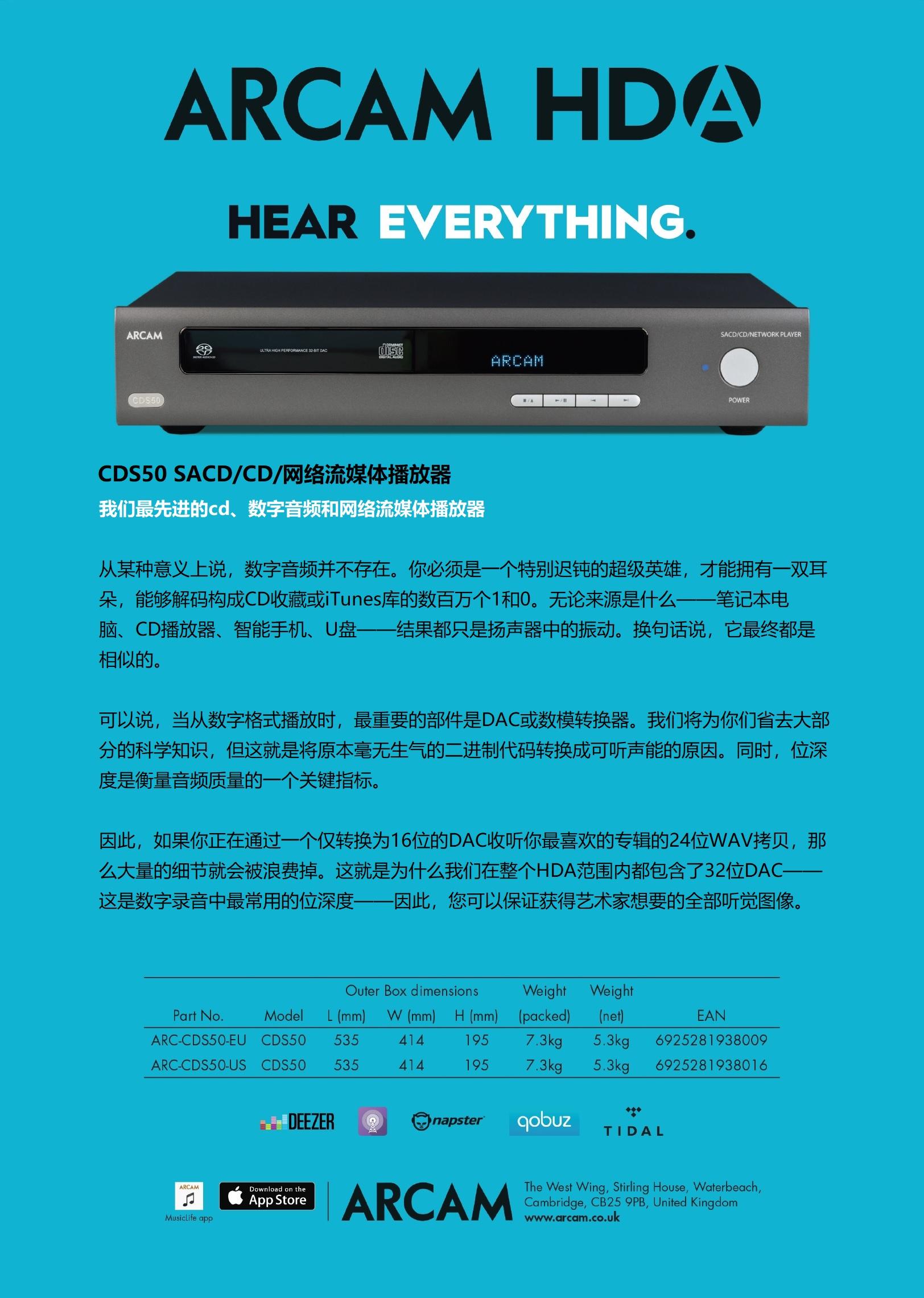 CDS50 SACD/CD/网络流媒体播放器
