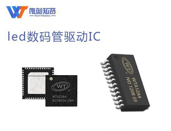 数码管驱动语音IC