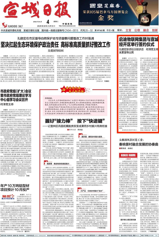 宣城日报:启迪物联网集团与宣城经开区举行签约仪式