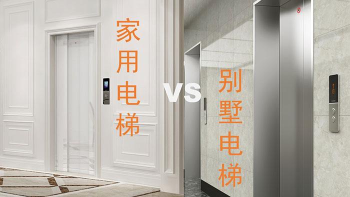 家用电梯和商用电梯的区别在哪里?