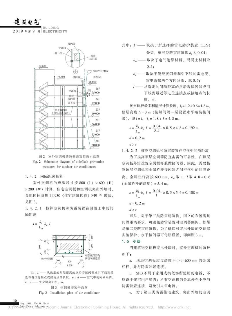 建筑物防雷工程中幾個特殊問題的分析