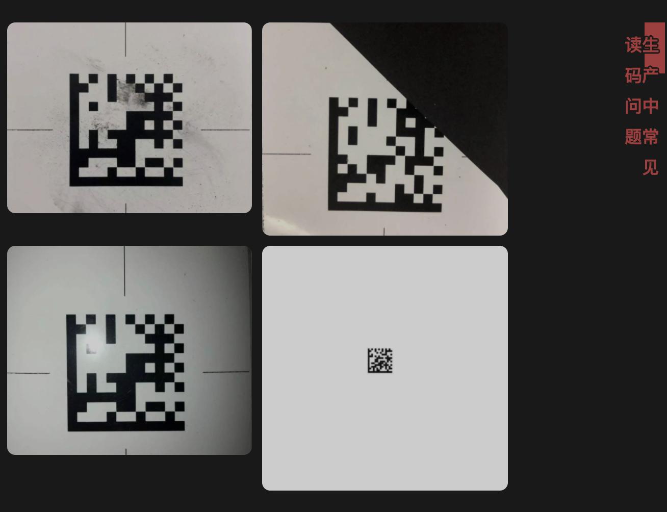 """品质管控一""""码""""当先!昂纳全新推出高性能智能读码器"""