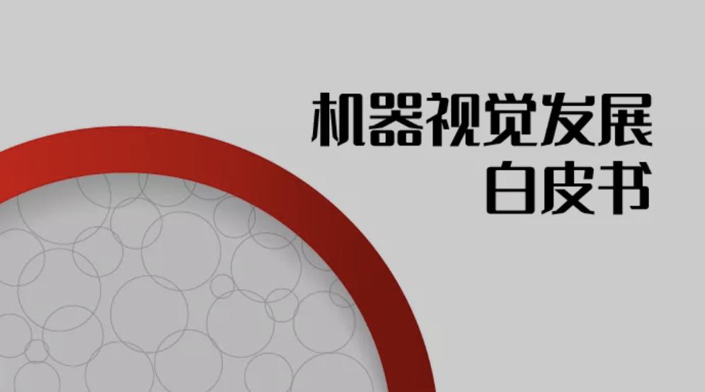 八大精彩看点!聚焦 2021VisionChina(上海)展