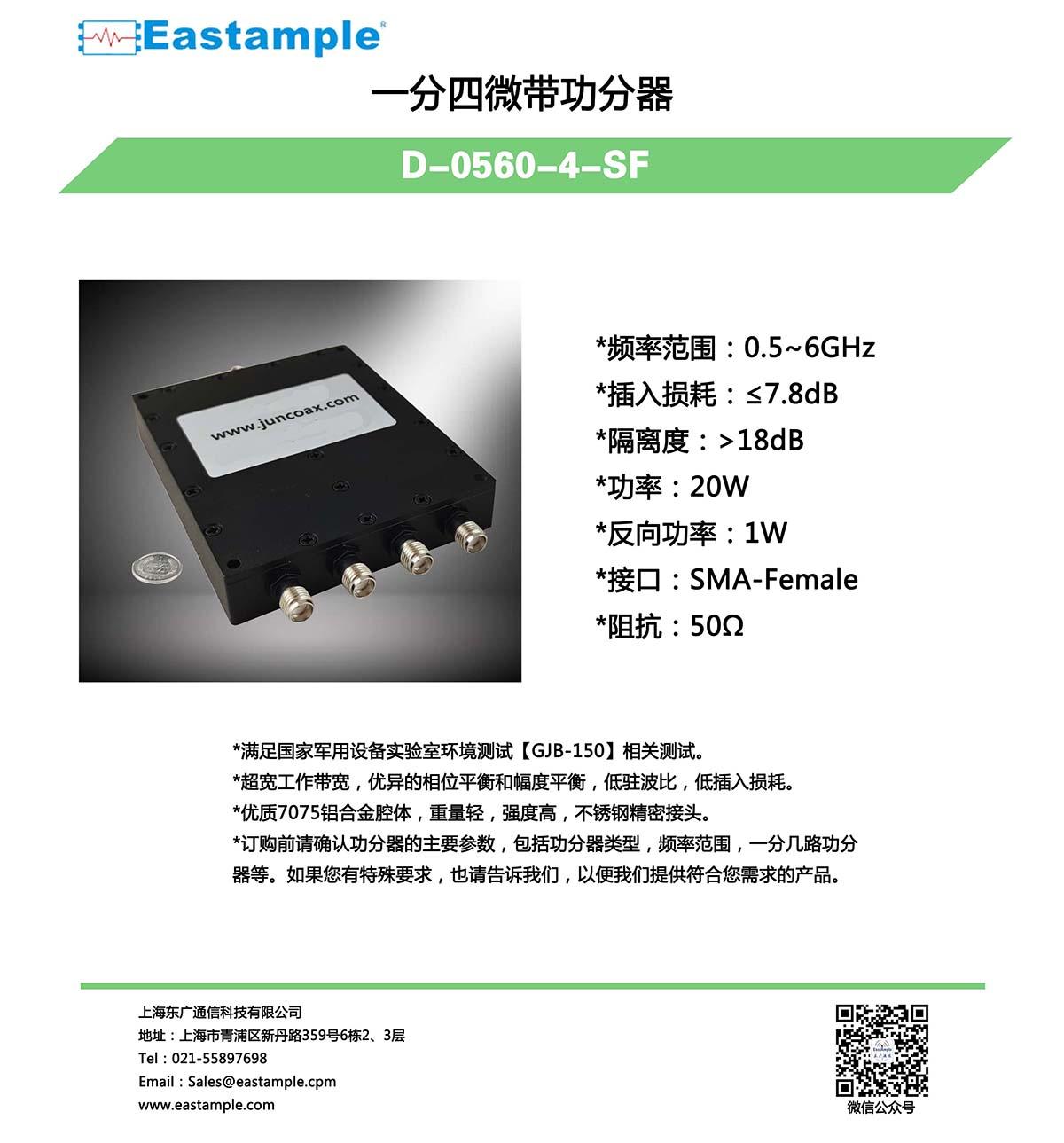 D-0560-4-SF   一分四微带功分器