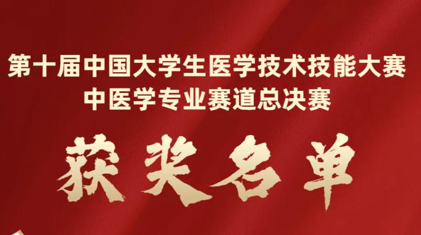 总决赛获奖名单公布│热烈祝贺第十届中国大学生医学技术技能大赛圆满收官
