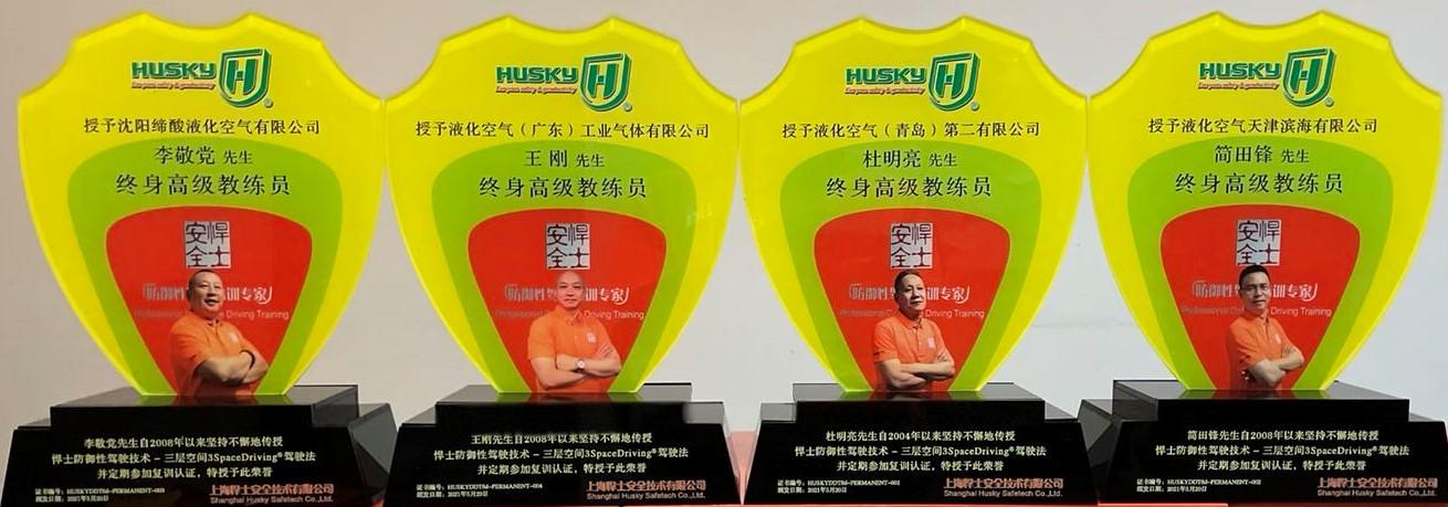 """悍士公司为液空中国四位教练颁发""""终身高级教练员""""荣誉证书"""