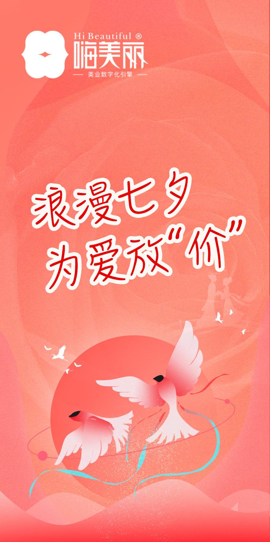 """浪漫七夕,为爱放""""价""""-嗨美丽"""
