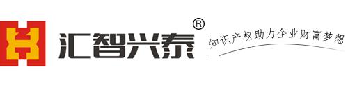 汇智兴泰知识产权代理有限公司