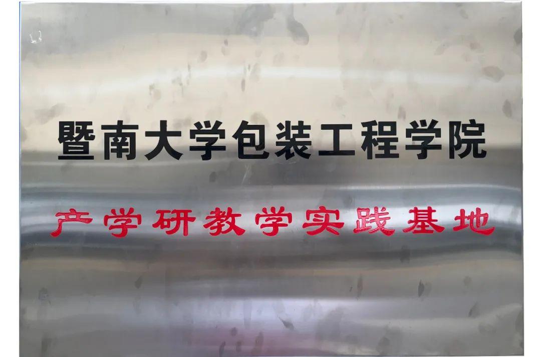 优瑞特检测&暨南大学产学研基地正式揭牌,校企合作再添新动力!