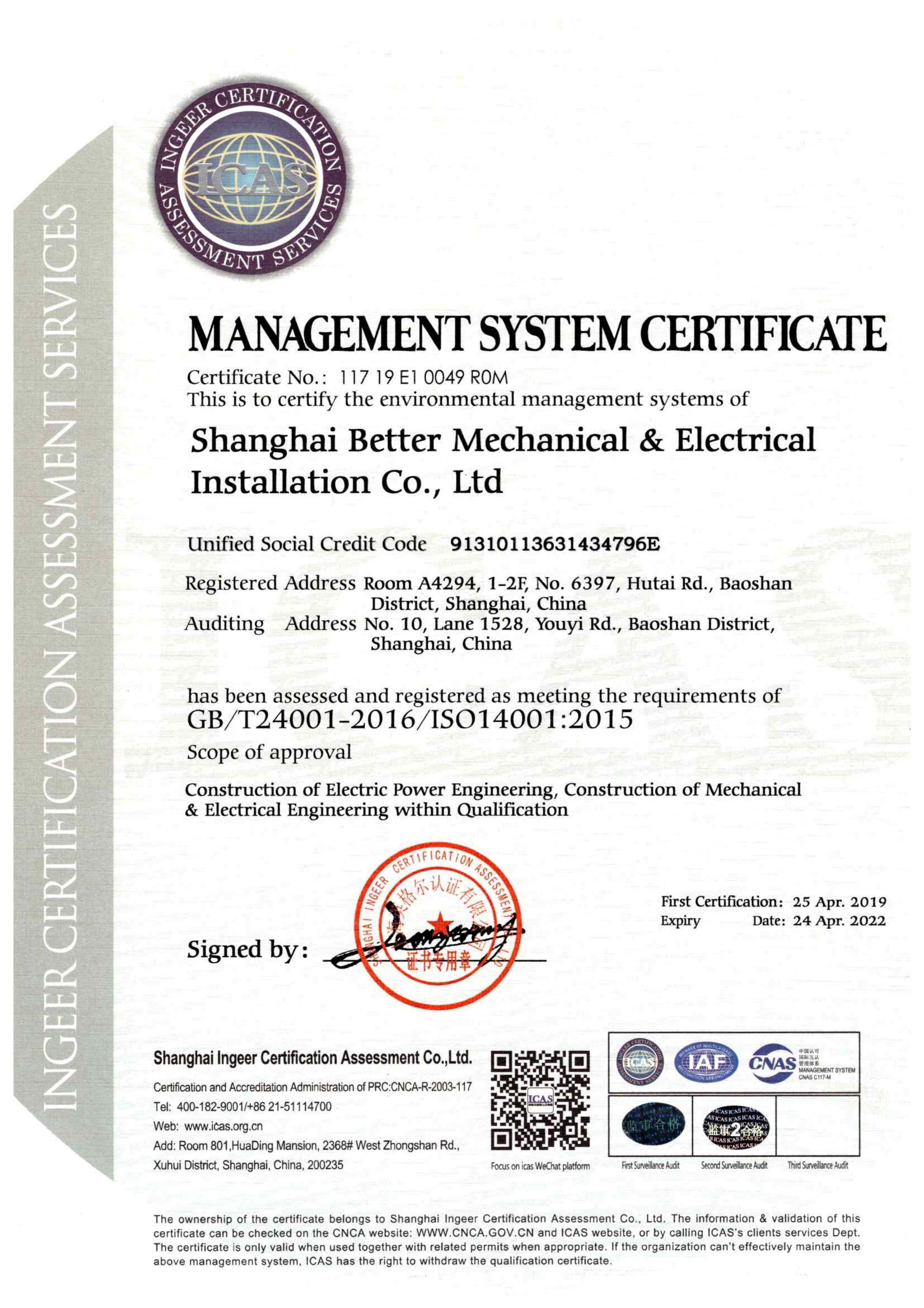 管理体系证书-环境管理要求-2